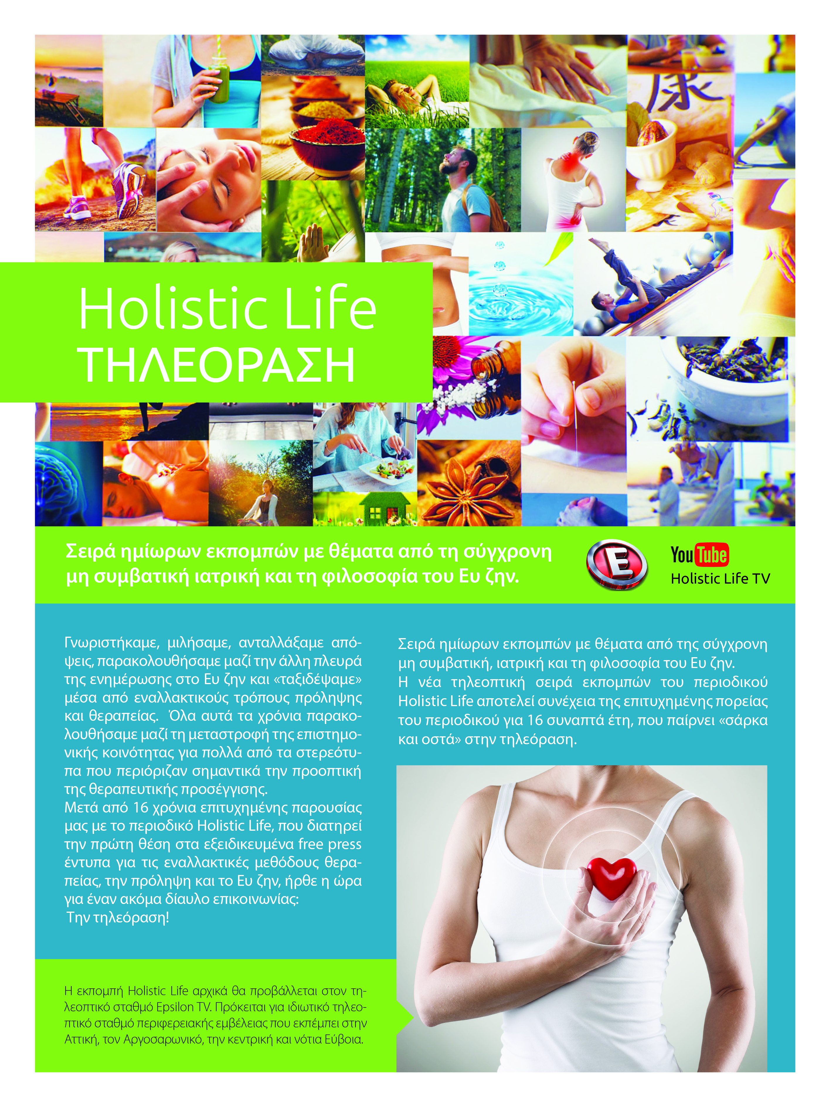 adv TV Holistic